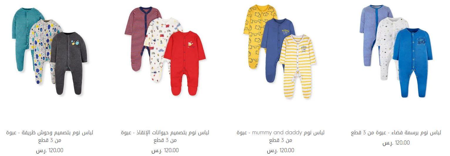 ملابس مذركير للمواليد
